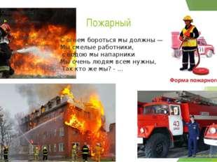 Пожарный С огнем бороться мы должны — Мы смелые работники, с водою мы напарн