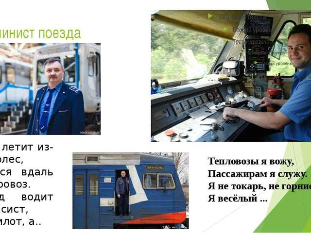 Машинист поезда Стук летит из-под колес, Мчится вдаль электровоз. Поезд водит...