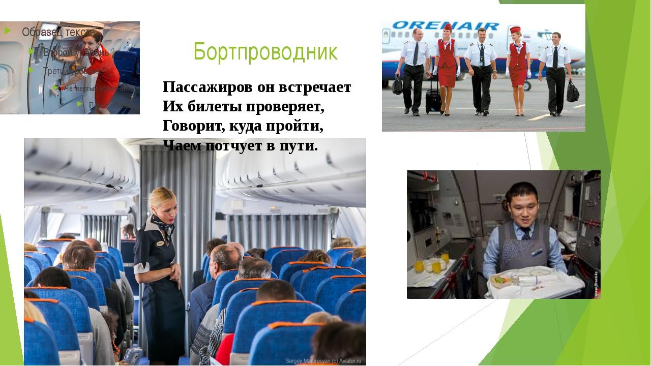 Бортпроводник Пассажиров он встречает Их билеты проверяет, Говорит, куда прой...
