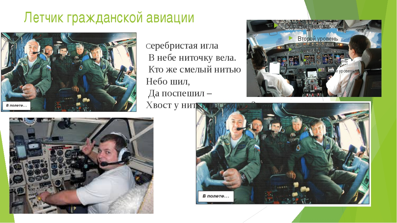 Летчик гражданской авиации Серебристая игла В небе ниточку вела. Кто же смелы...