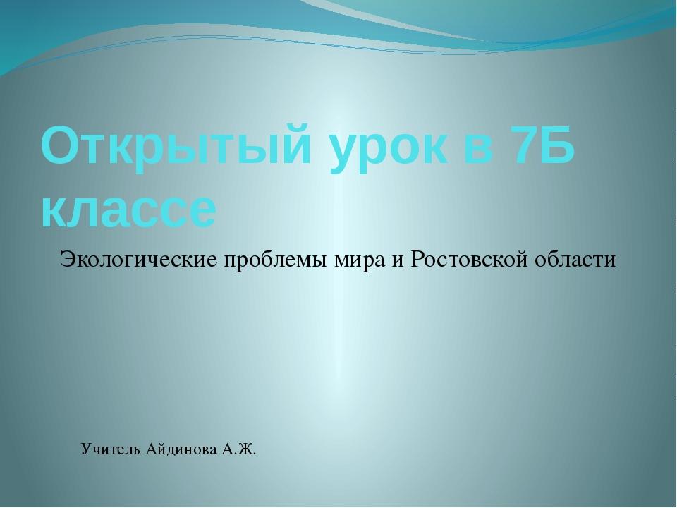 Открытый урок в 7Б классе Экологические проблемы мира и Ростовской области Уч...