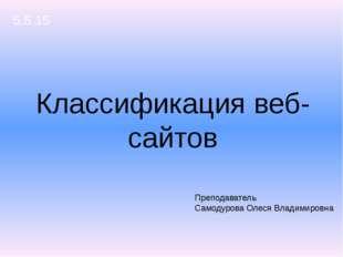 Классификация веб-сайтов Преподаватель Самодурова Олеся Владимировна