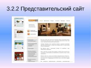 3.2.2 Представительский сайт