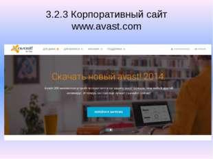 3.2.3 Корпоративный сайт www.avast.com