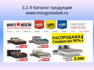 3.2.4 Каталог продукции www.mnogomebeli.ru