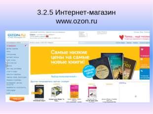 3.2.5 Интернет-магазин www.ozon.ru
