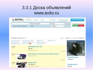 3.3.1 Доска объявлений www.avito.ru