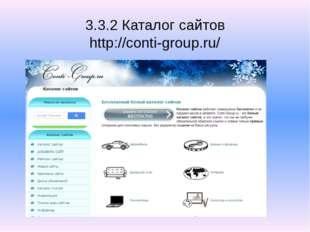 3.3.2 Каталог сайтов http://conti-group.ru/