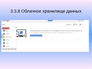 3.3.8 Облачное хранилище данных