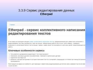 3.3.9 Сервис редактирования данных Etherpad