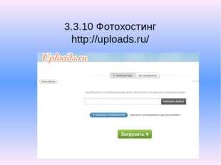 3.3.10 Фотохостинг http://uploads.ru/