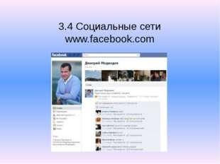 3.4 Социальные сети www.facebook.com