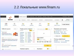 2.2 Локальные www.finam.ru