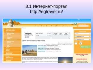 3.1 Интернет-портал http://egtravel.ru/