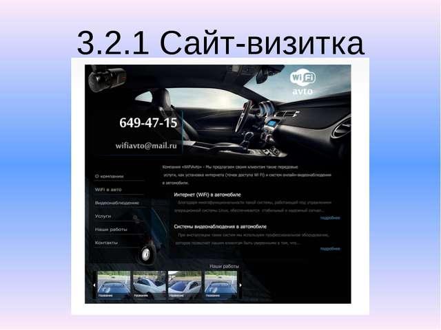 3.2.1 Сайт-визитка