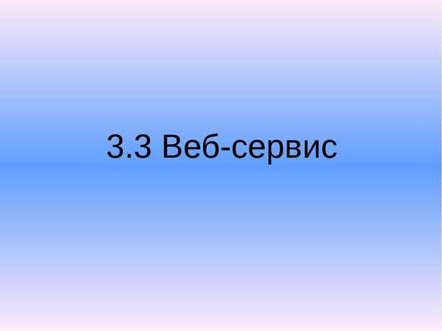 3.3 Веб-сервис