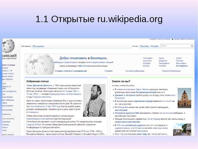 1.1 Открытые ru.wikipedia.org