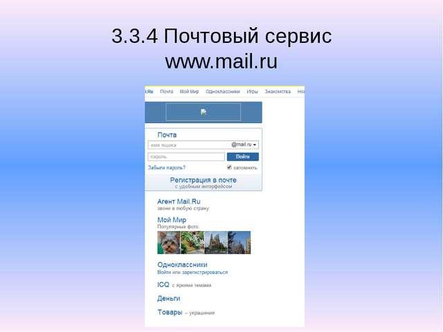 3.3.4 Почтовый сервис www.mail.ru