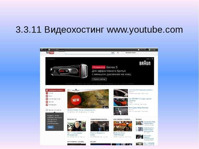 3.3.11 Видеохостинг www.youtube.com