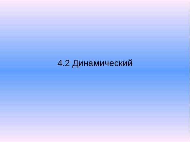 4.2 Динамический