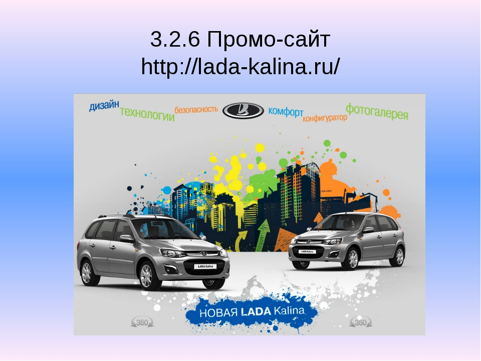 3.2.6 Промо-сайт http://lada-kalina.ru/