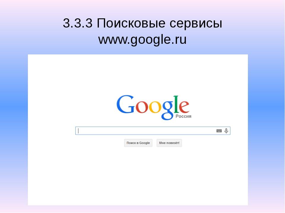 3.3.3 Поисковые сервисы www.google.ru