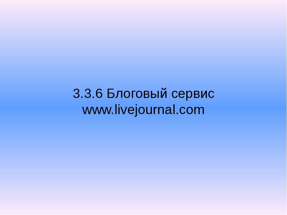 3.3.6 Блоговый сервис www.livejournal.com