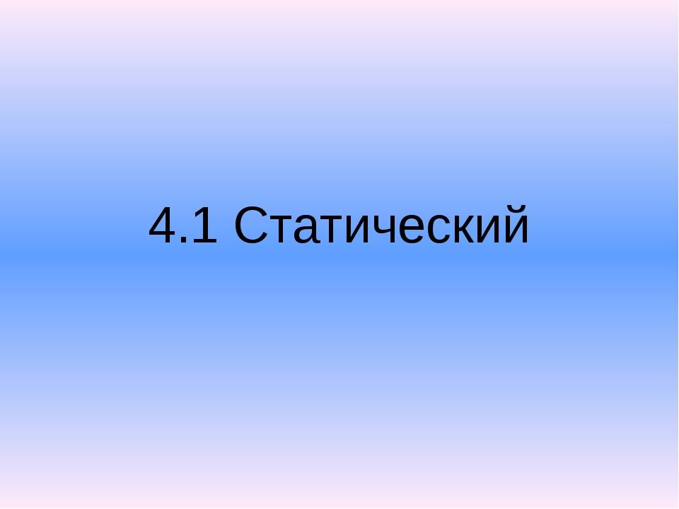 4.1 Статический