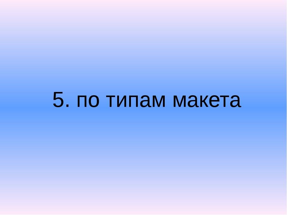 5. по типам макета