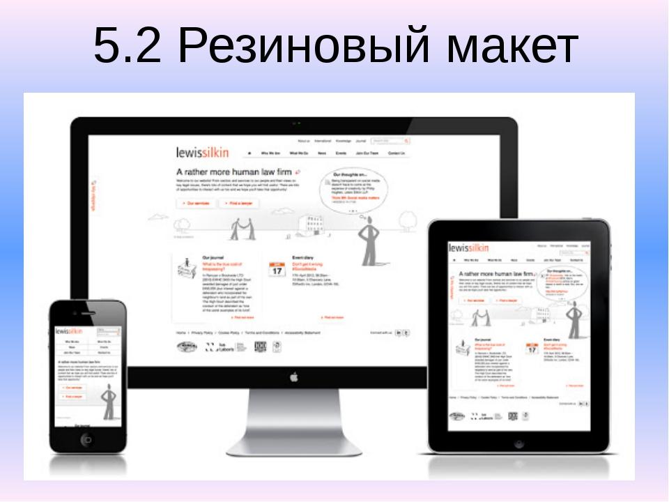 5.2 Резиновый макет