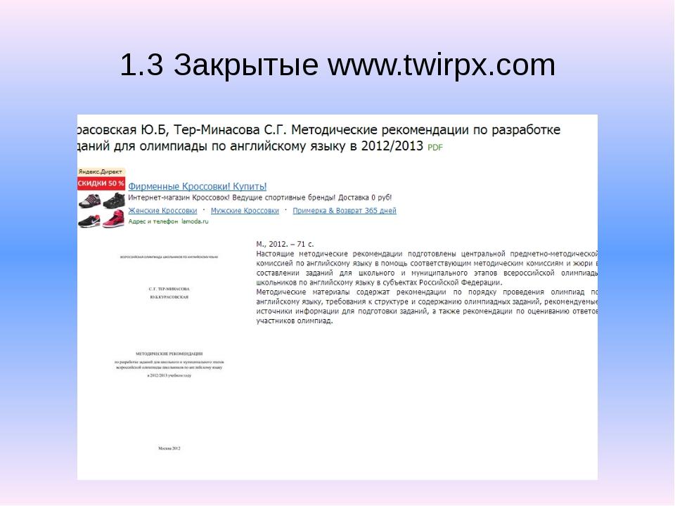 1.3 Закрытые www.twirpx.com