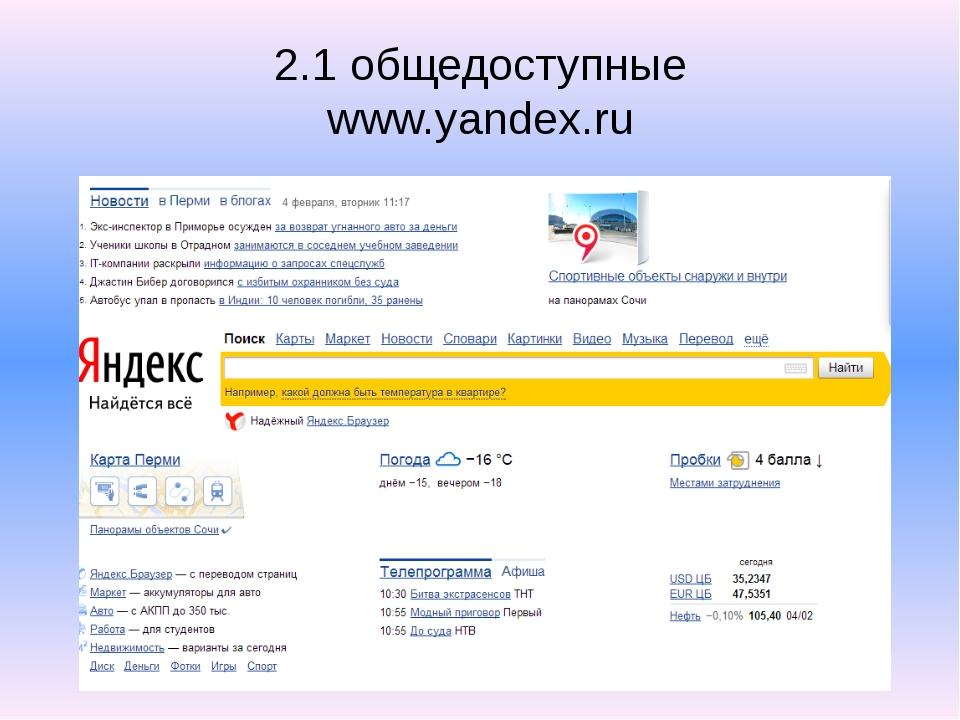 2.1 общедоступные www.yandex.ru