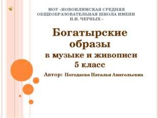 Богатырские образы в музыке и живописи 5 класс Автор: Погодаева Наталья Анато