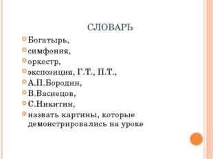 СЛОВАРЬ Богатырь, симфония, оркестр, экспозиция, Г.Т., П.Т., А.П.Бородин, В.В