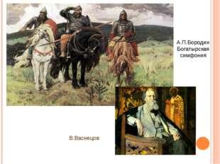 А.П.Бородин Богатырская симфония В.Васнецов