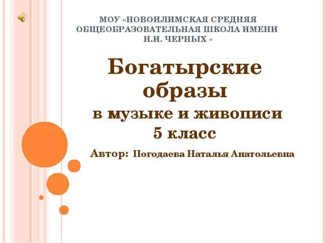 Богатырские образы в музыке и живописи 5 класс Автор: Погодаева Наталья Анато...