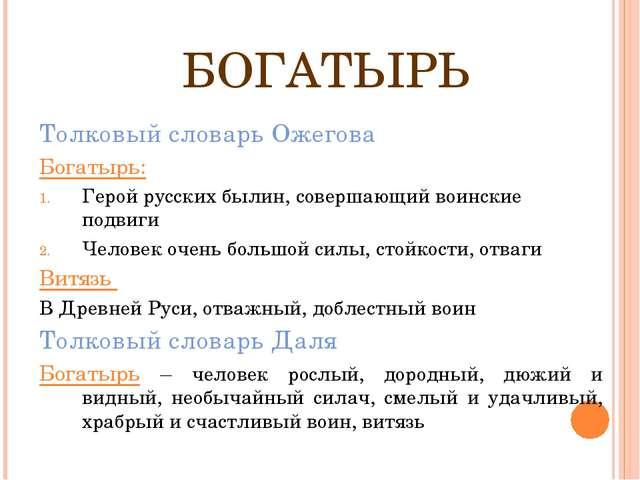 БОГАТЫРЬ Толковый словарь Ожегова Богатырь: Герой русских былин, совершающий...