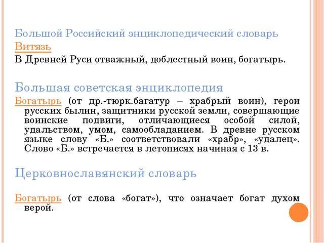 Большой Российский энциклопедический словарь Витязь В Древней Руси отважный,...