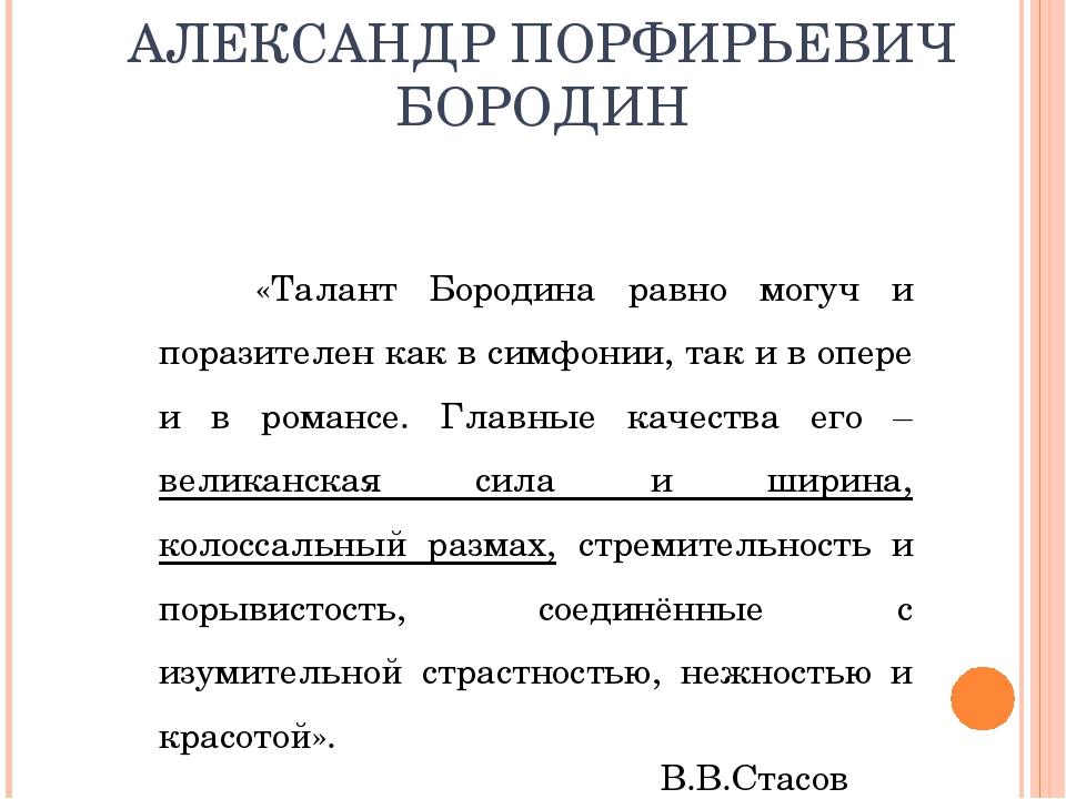 АЛЕКСАНДР ПОРФИРЬЕВИЧ БОРОДИН «Талант Бородина равно могуч и поразителен как...