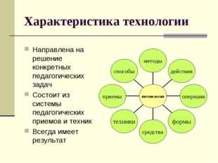 Характеристика технологии Направлена на решение конкретных педагогических зад