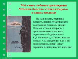 Моё самое любимое произведение М.Кенин-Лопсана «Танец козерога» о наших земля