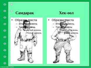 Самдарак Хек-оол © Фокина Лидия Петровна