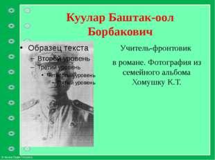 Куулар Баштак-оол Борбакович Учитель-фронтовик в романе. Фотография из семейн