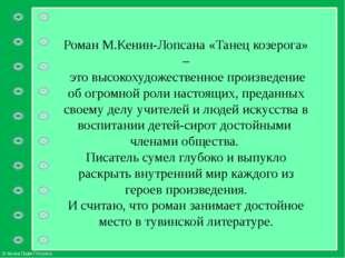 Роман М.Кенин-Лопсана «Танец козерога» – это высокохудожественное произведени