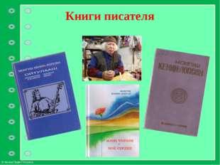 Книги писателя © Фокина Лидия Петровна