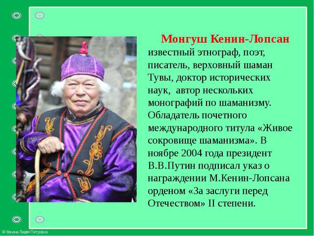 Монгуш Кенин-Лопсан известный этнограф, поэт, писатель, верховный шаман Тувы...