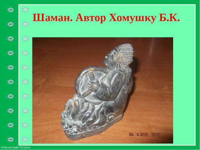 Шаман. Автор Хомушку Б.К. © Фокина Лидия Петровна