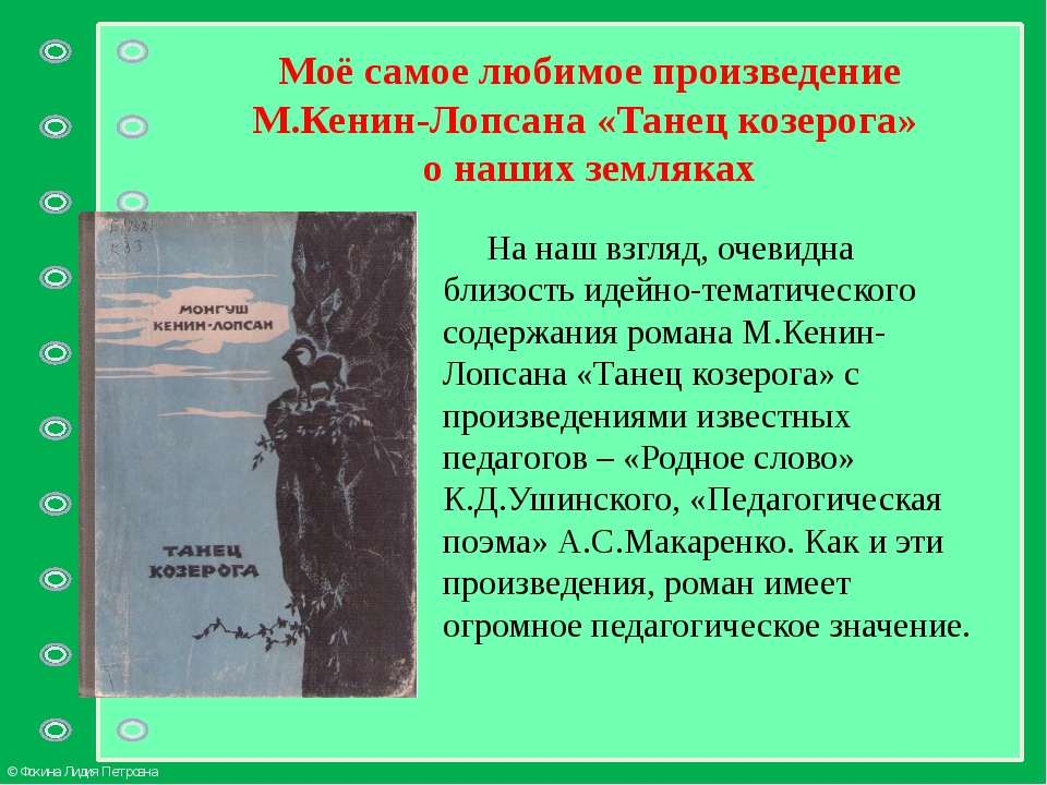 Моё самое любимое произведение М.Кенин-Лопсана «Танец козерога» о наших земля...