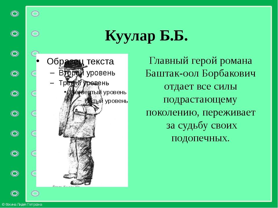 Куулар Б.Б. Главный герой романа Баштак-оол Борбакович отдает все силы подрас...