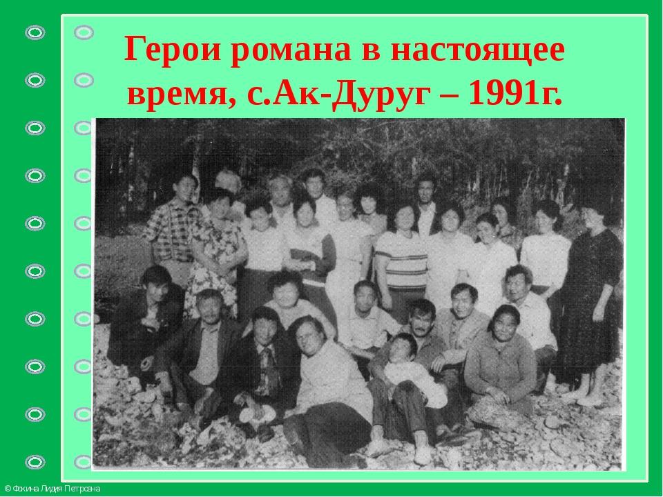 Герои романа в настоящее время, с.Ак-Дуруг – 1991г. © Фокина Лидия Петровна
